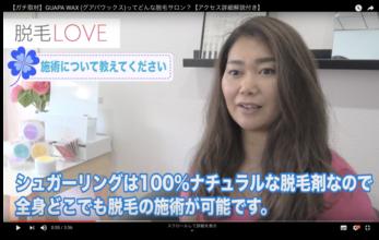脱毛LOVE様より動画インタビューを受けました!