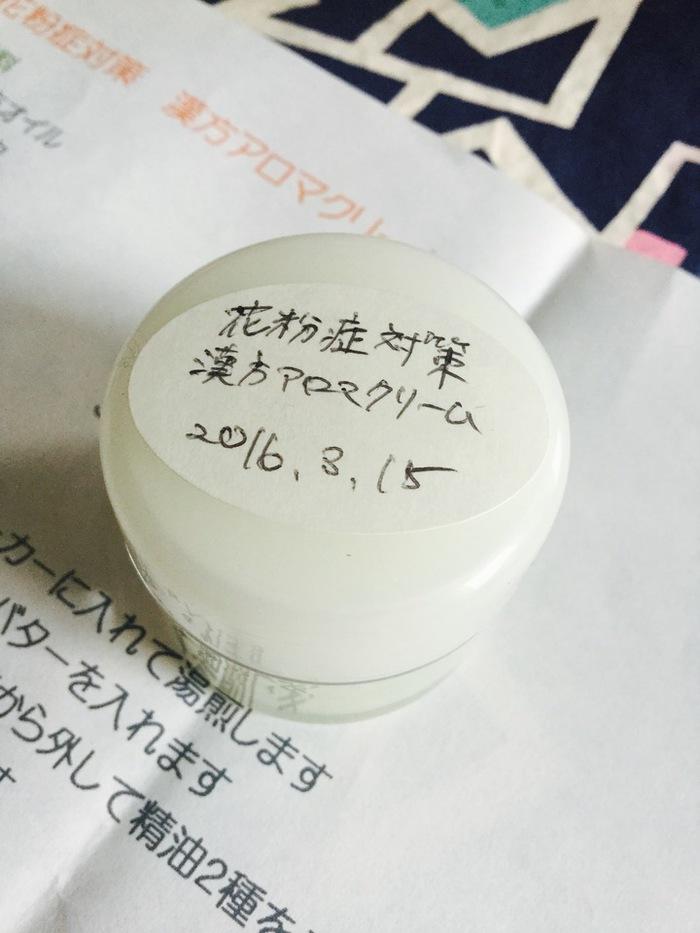 花粉症対策の漢方アロマクリーム