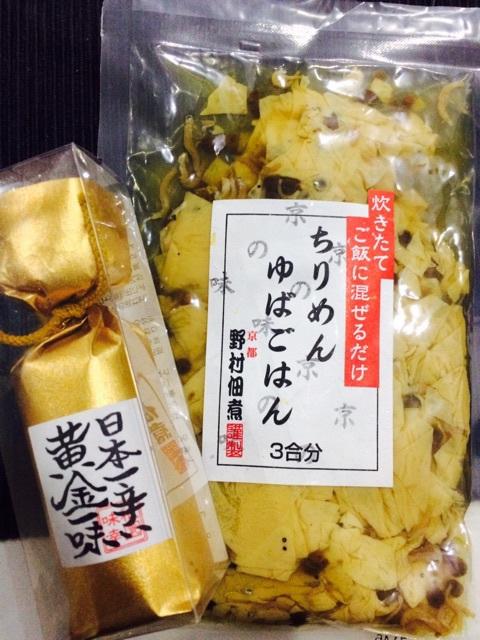 京都のお土産「日本一辛い黄金一味」と「ちりめんゆばごはん」