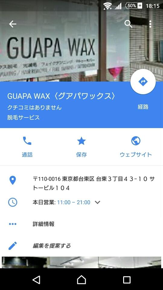 Google MAPからグアパワックスへ口コミお願いします、スマホから2